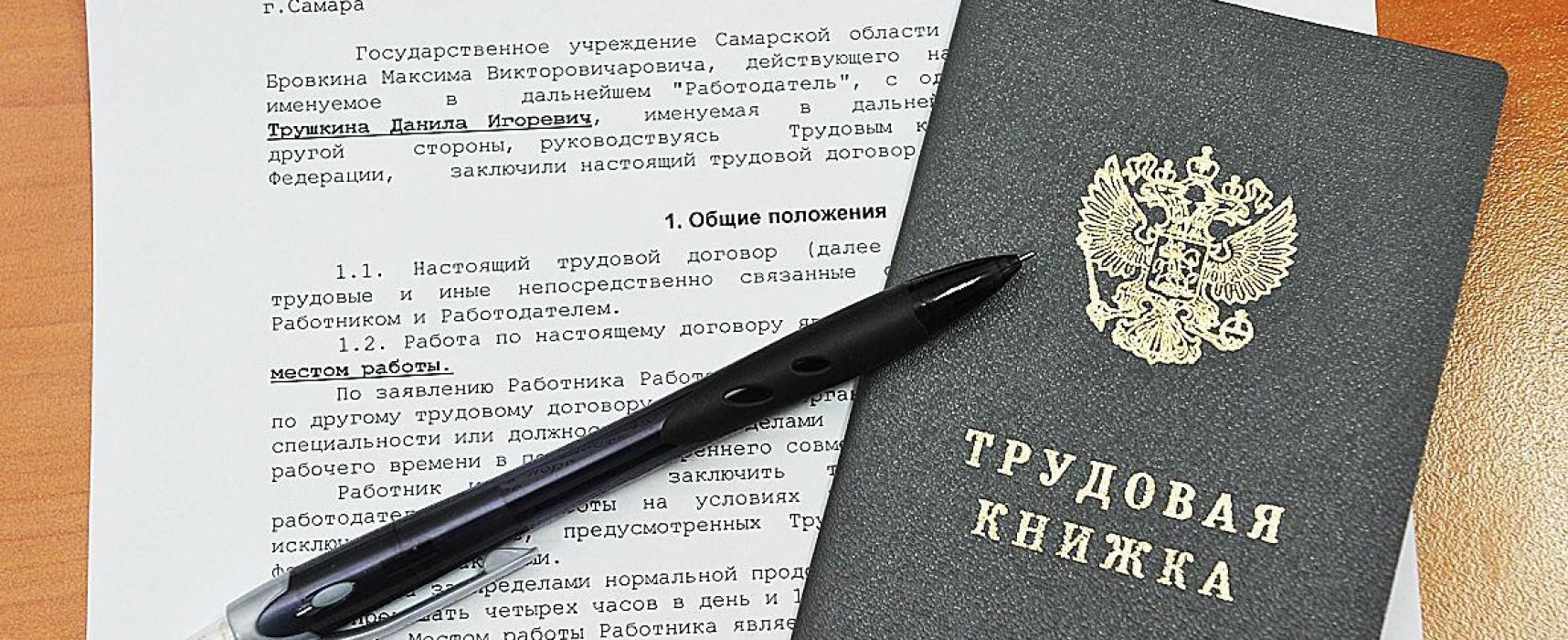 Трудовой договор с испытательным сроком