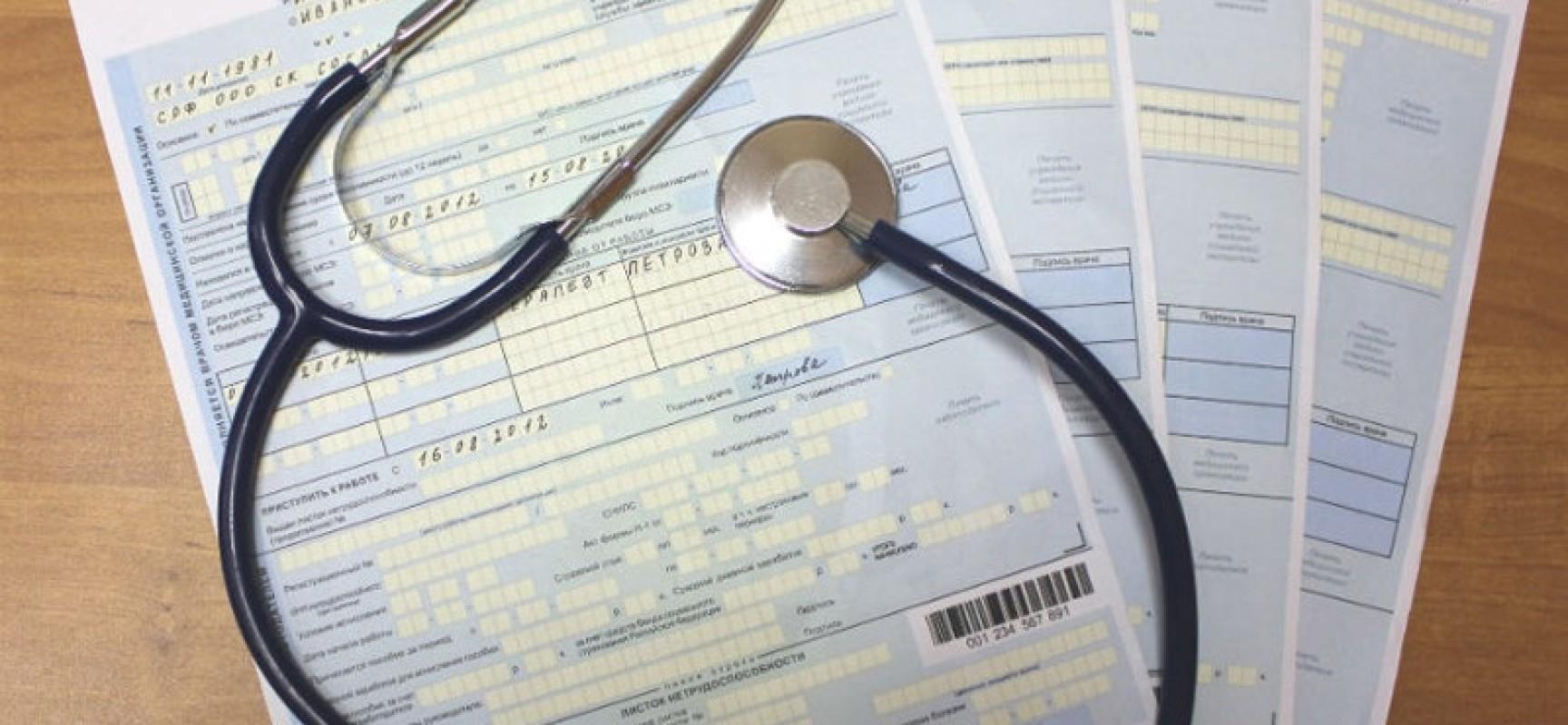 Справка для больничных листов при увольнении