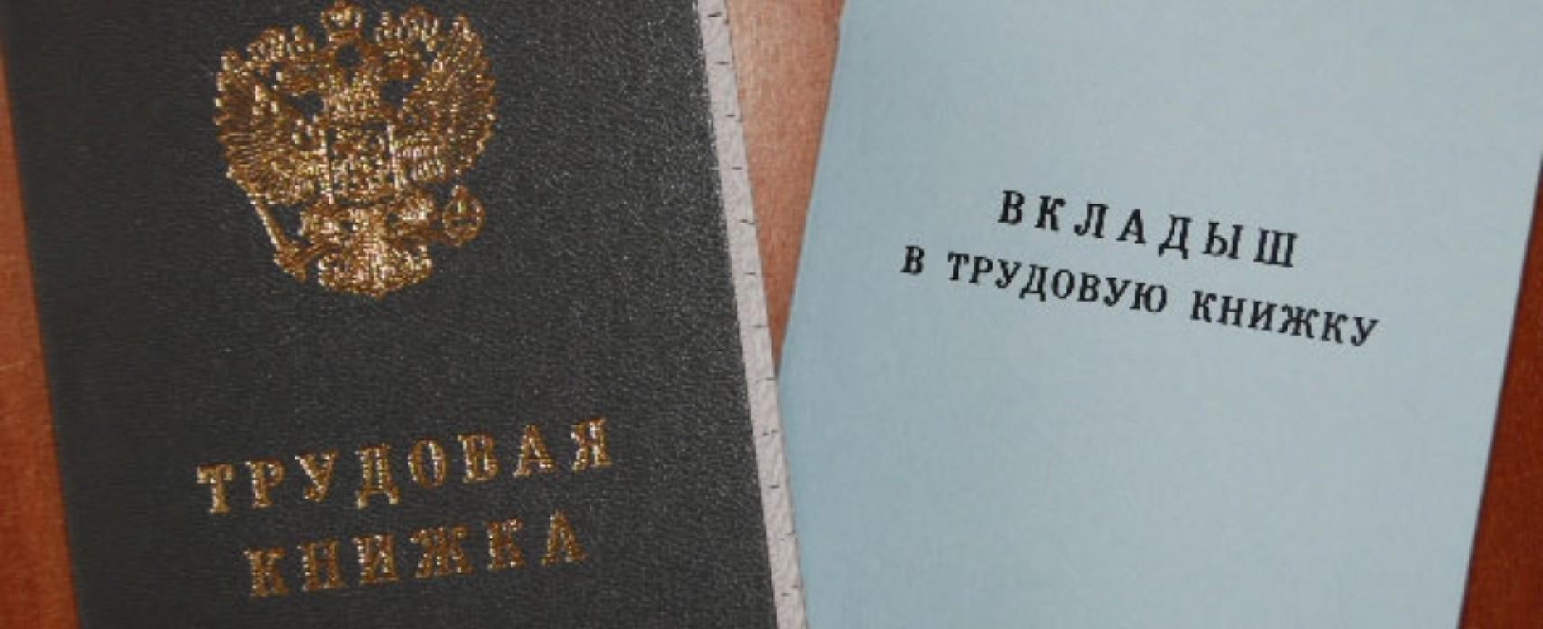 Как правильно заверить копию трудовой книжки своему работнику «работает по настоящее время»?