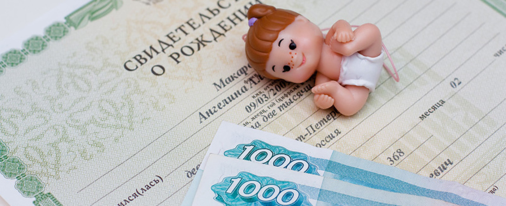 Единовременное пособие при рождении ребенка в 2016 году