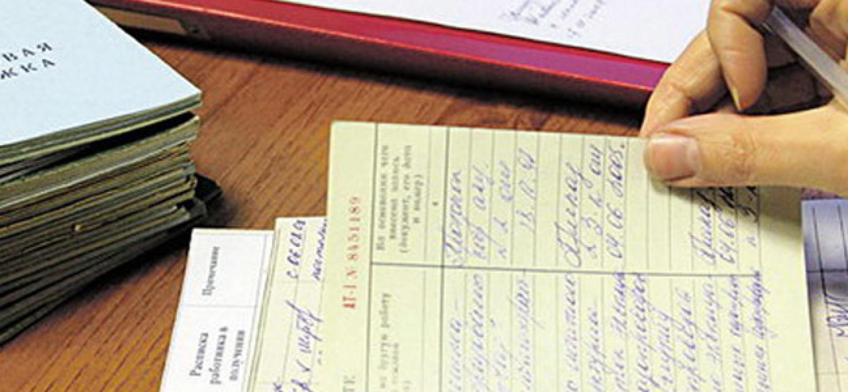 Хранение трудовых книжек