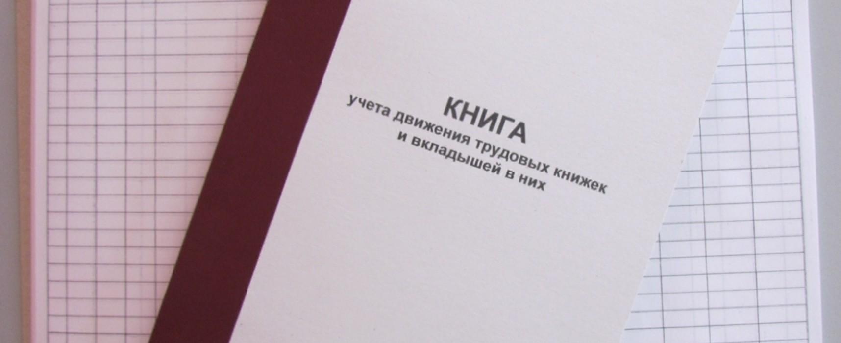Книга учета трудовых книжек: образец