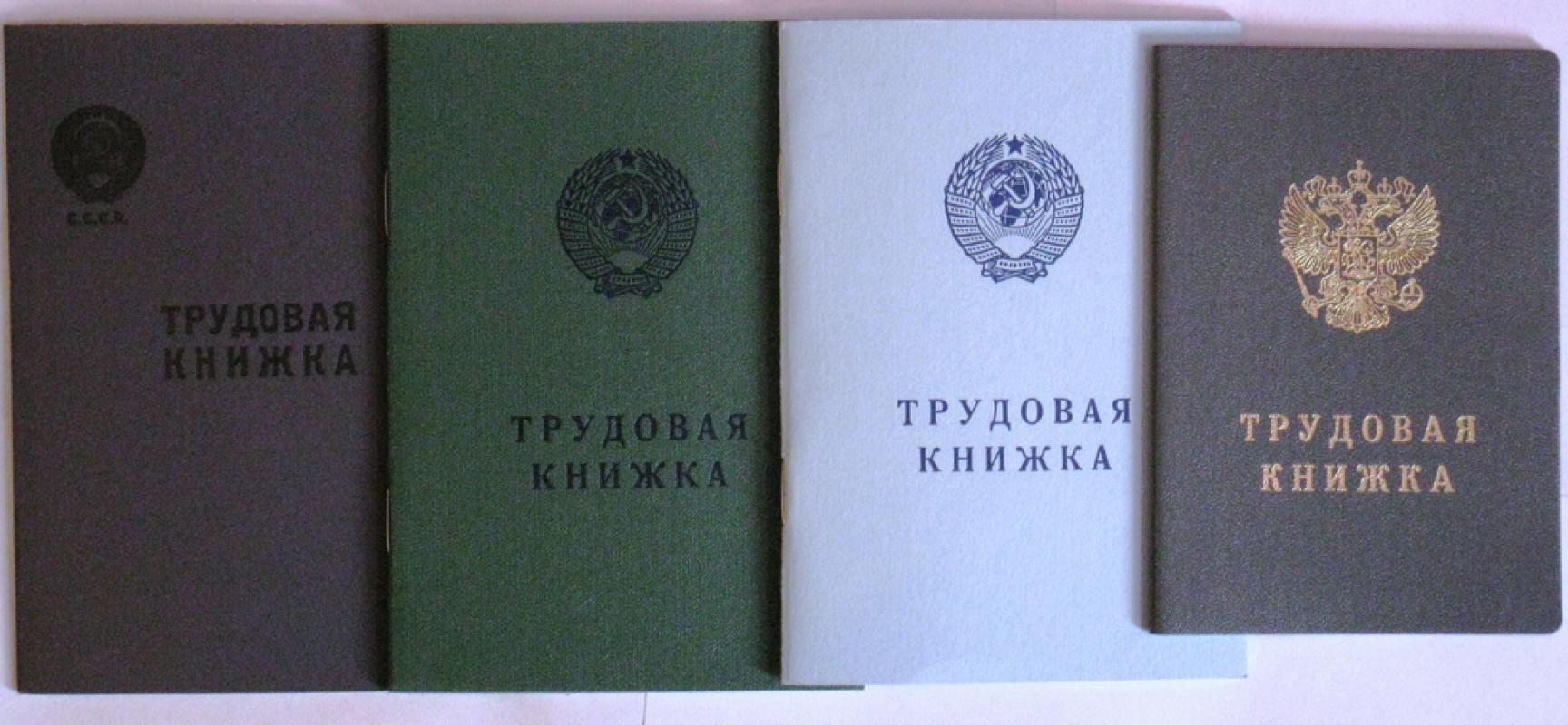 Серии трудовых книжек по годам выпуска