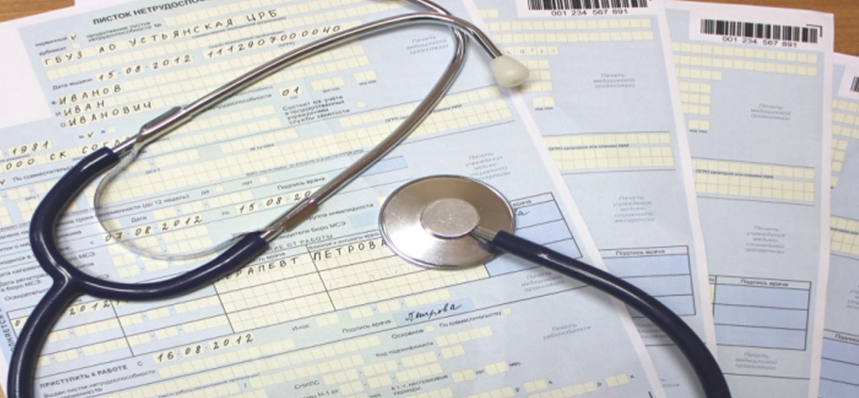 Оплачивается ли больничный лист во время отпуска без содержания