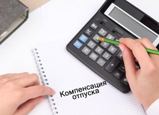 Замена отпуска денежной компенсацией