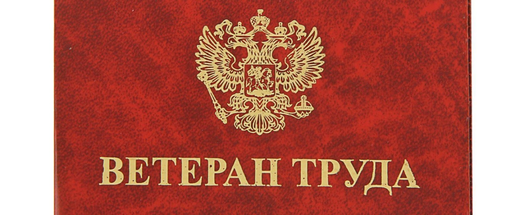 """Трудовой стаж для присвоения звания """"Ветеран труда"""""""