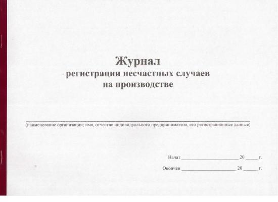 Журнал регистрации несчастных случаев на производстве, образец