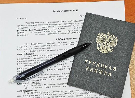 Как отразить условия труда в трудовом договоре