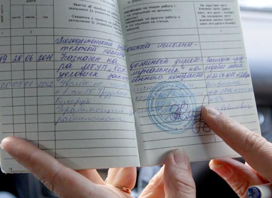 Порядок внесения записи в трудовую книжку при реорганизации компании