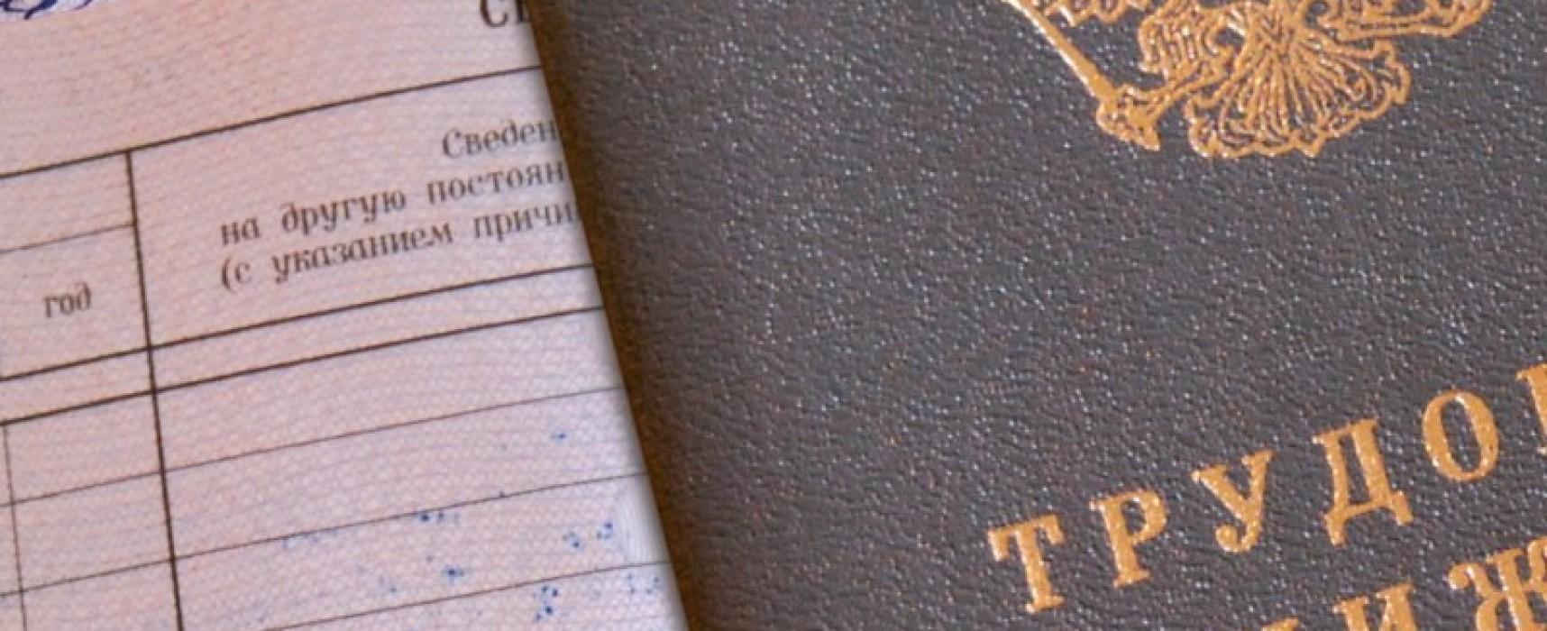 Как подсчитать трудовой и страховой стаж по трудовой книжке: формула, примеры