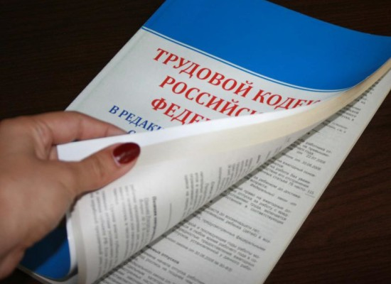 Дисциплинарные взыскания по трудовому кодексу