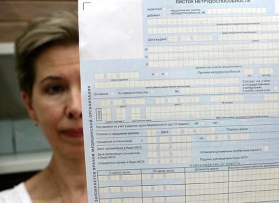 Что делать, когда работодатель отказывается оплатить больничный лист