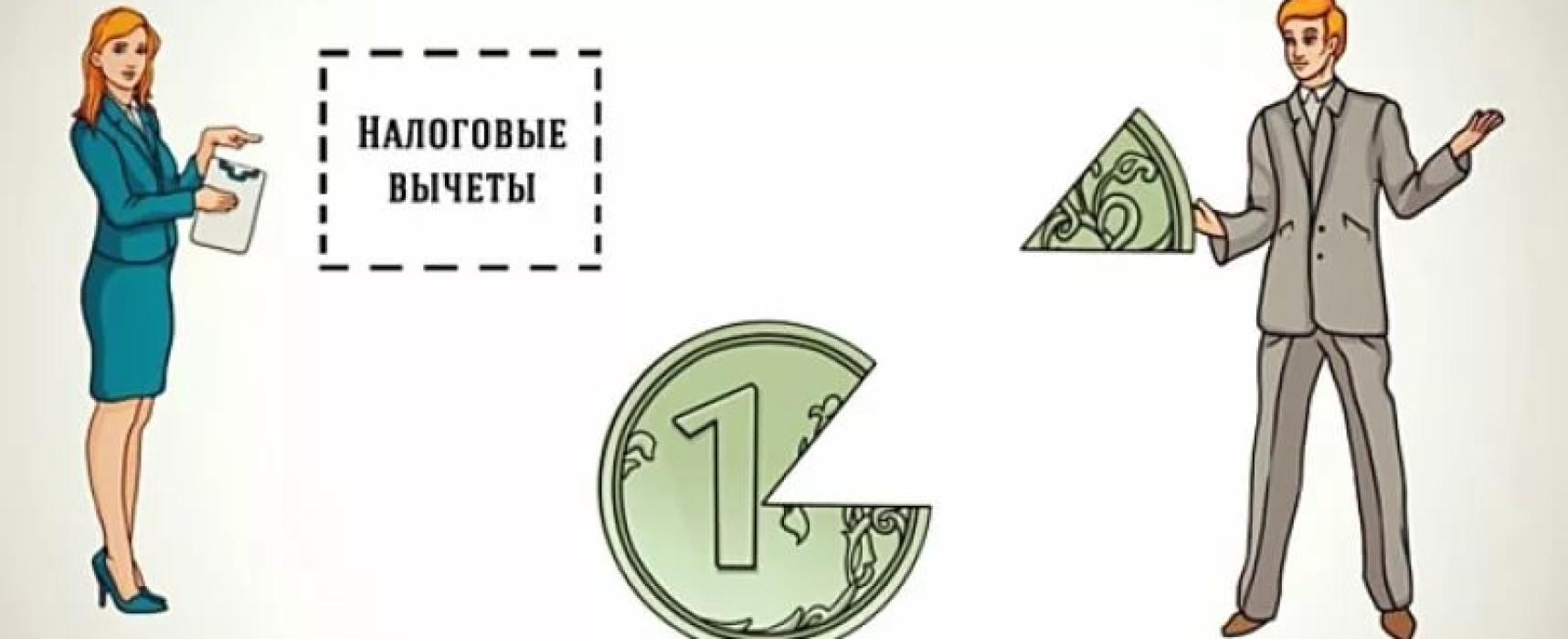 Как увеличить доход семьи, воспитывающей детей за счет уменьшения уплаты налогов, не преступая рамки закона