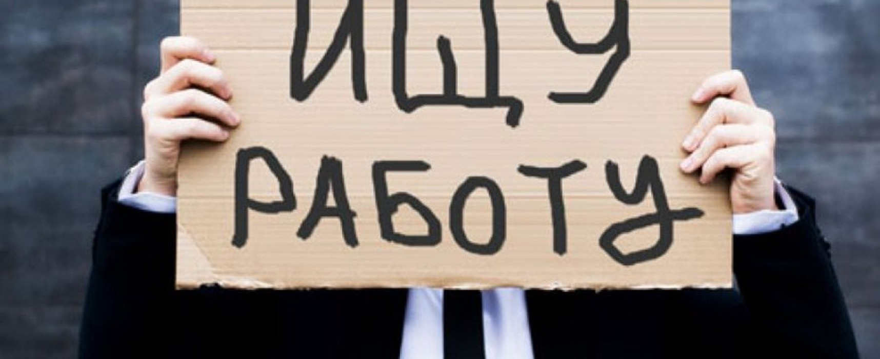 Права и обязанности граждан, имеющих официальный статус безработных