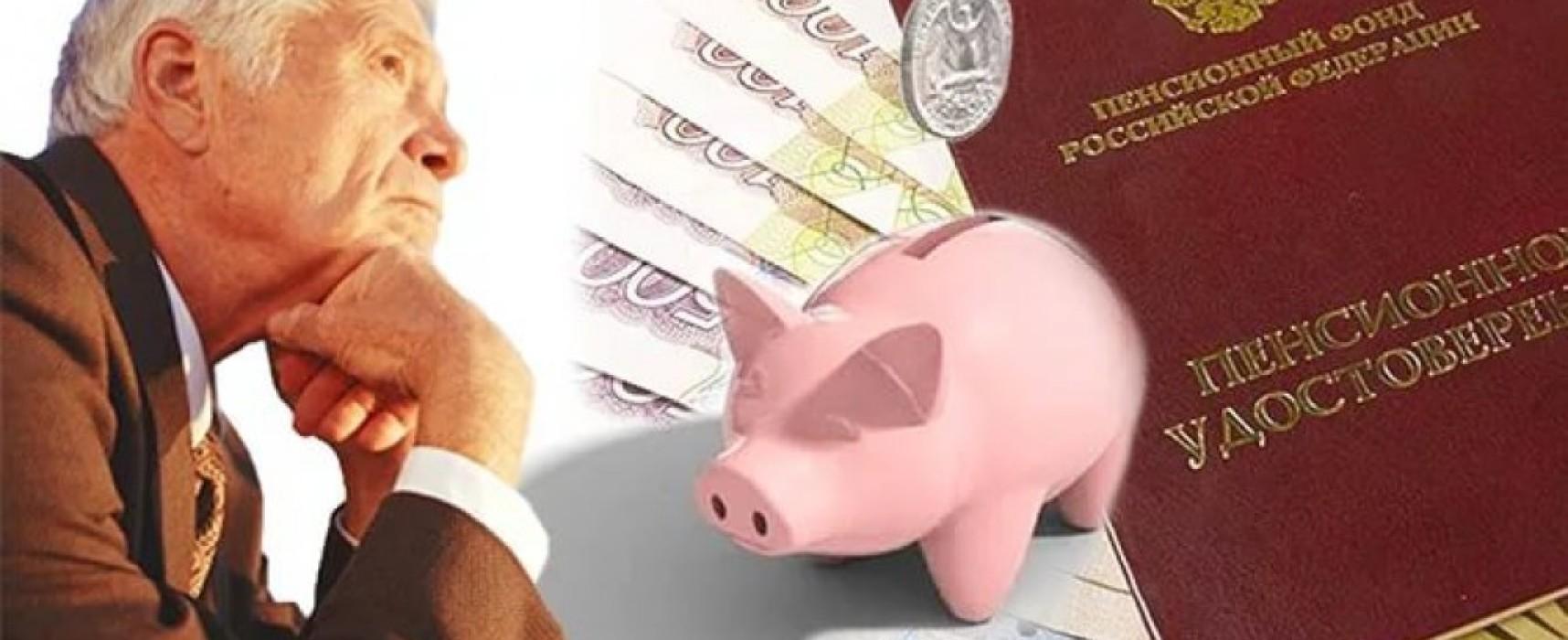 Пенсия в восемьдесят лет: что положено по закону?