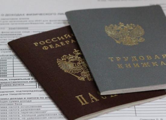 Что входит в пакет обязательных документов при приеме на работу в 2018 году?