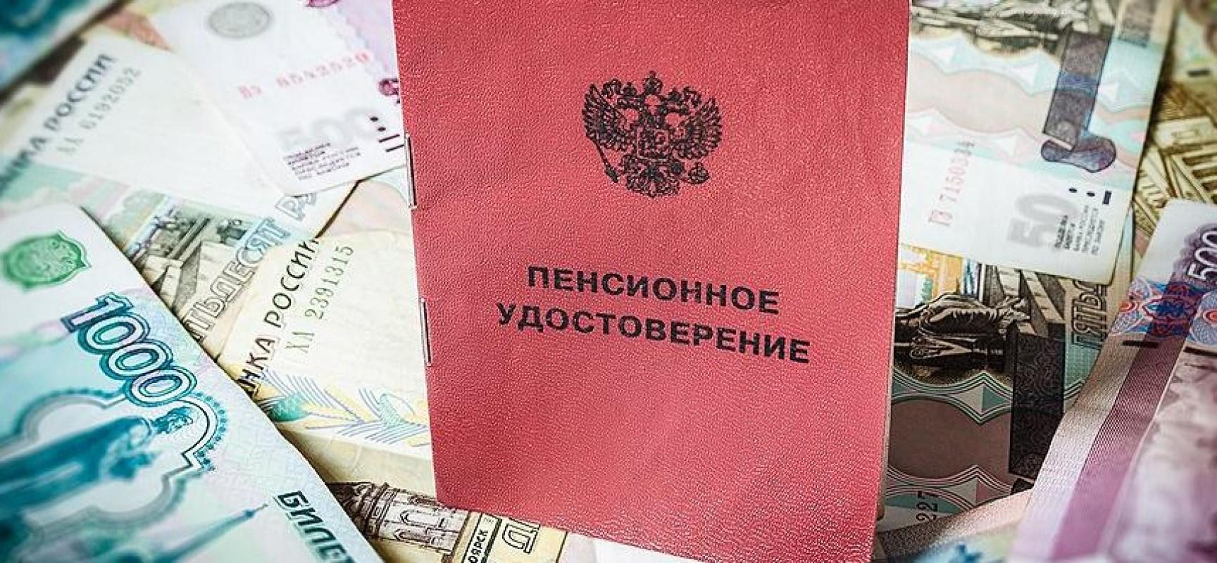 Программа государственного софинансирования пенсий