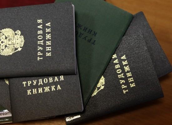 Расписка о получении трудовой книжки при увольнении