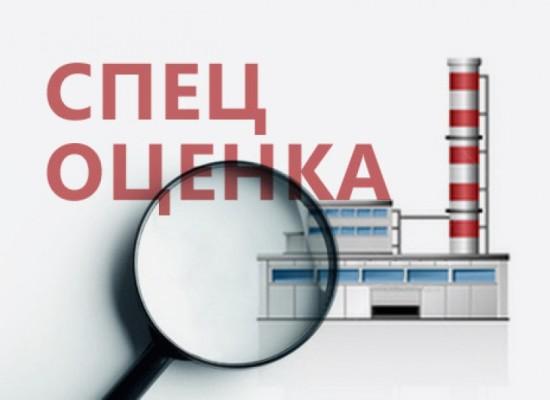 Методика проведения специальной оценки условий труда