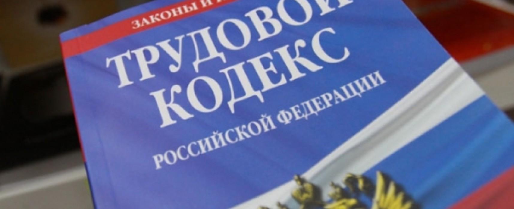 Отстранение от работы, согласно ТК РФ