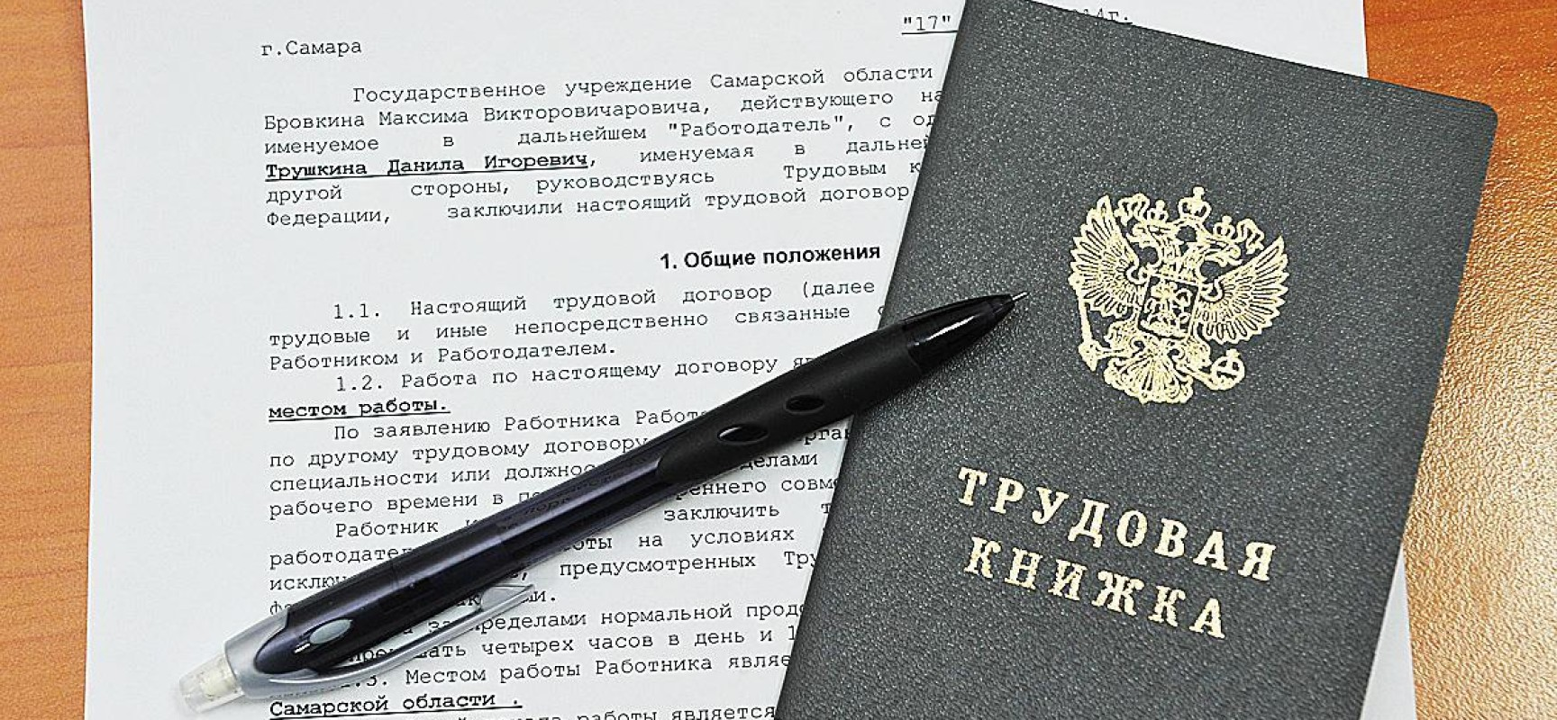 Какие существуют виды трудовых договоров в России?