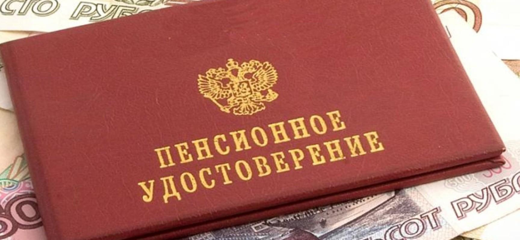 Трудовая пенсия в РФ: минимальный и максимальный размеры, особенности