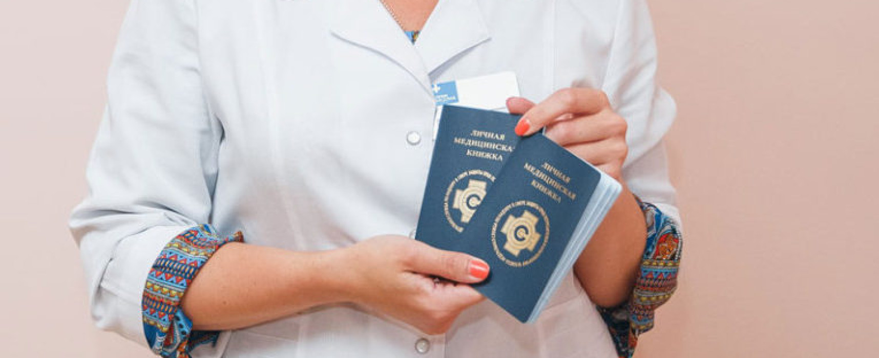 Как правильно оформить медицинскую книжку при трудоустройстве