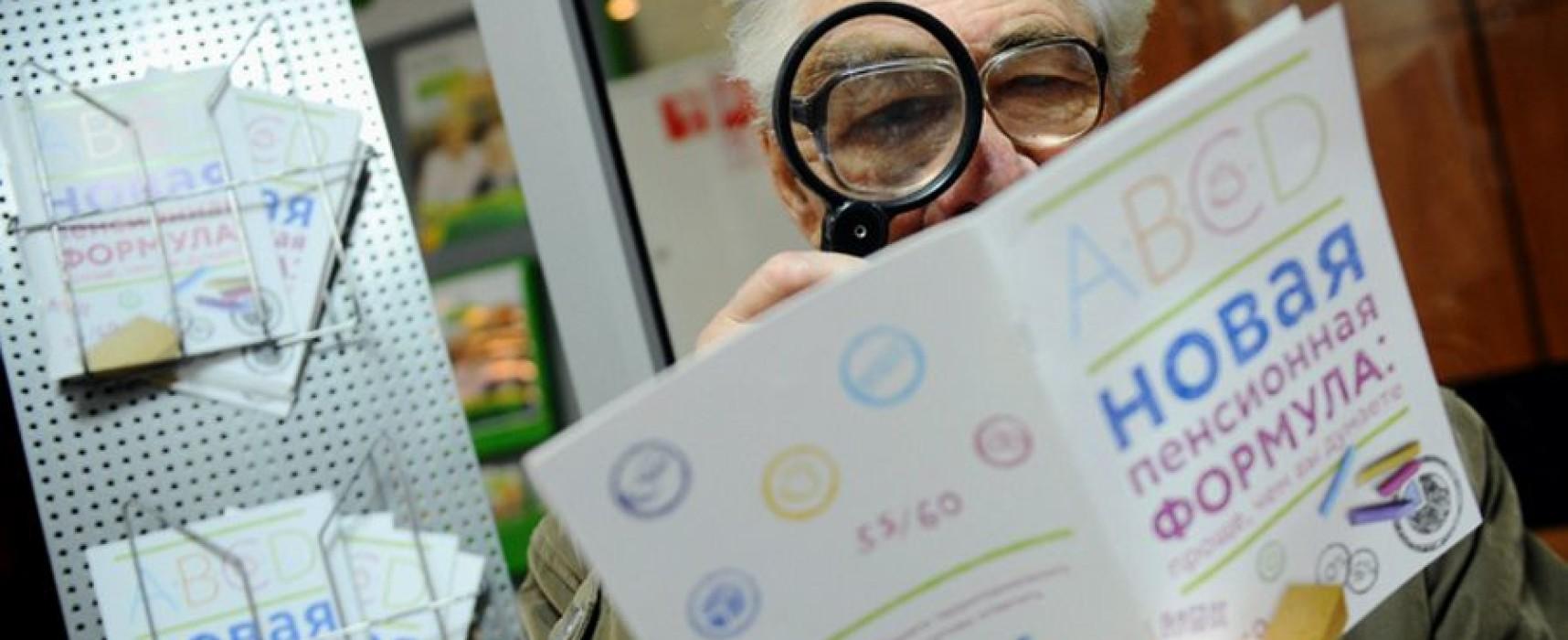 Алгоритм получения накопительной части пенсии