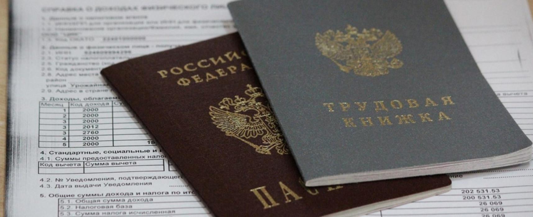 Что входит в пакет обязательных документов при приеме на работу в 2021 году?